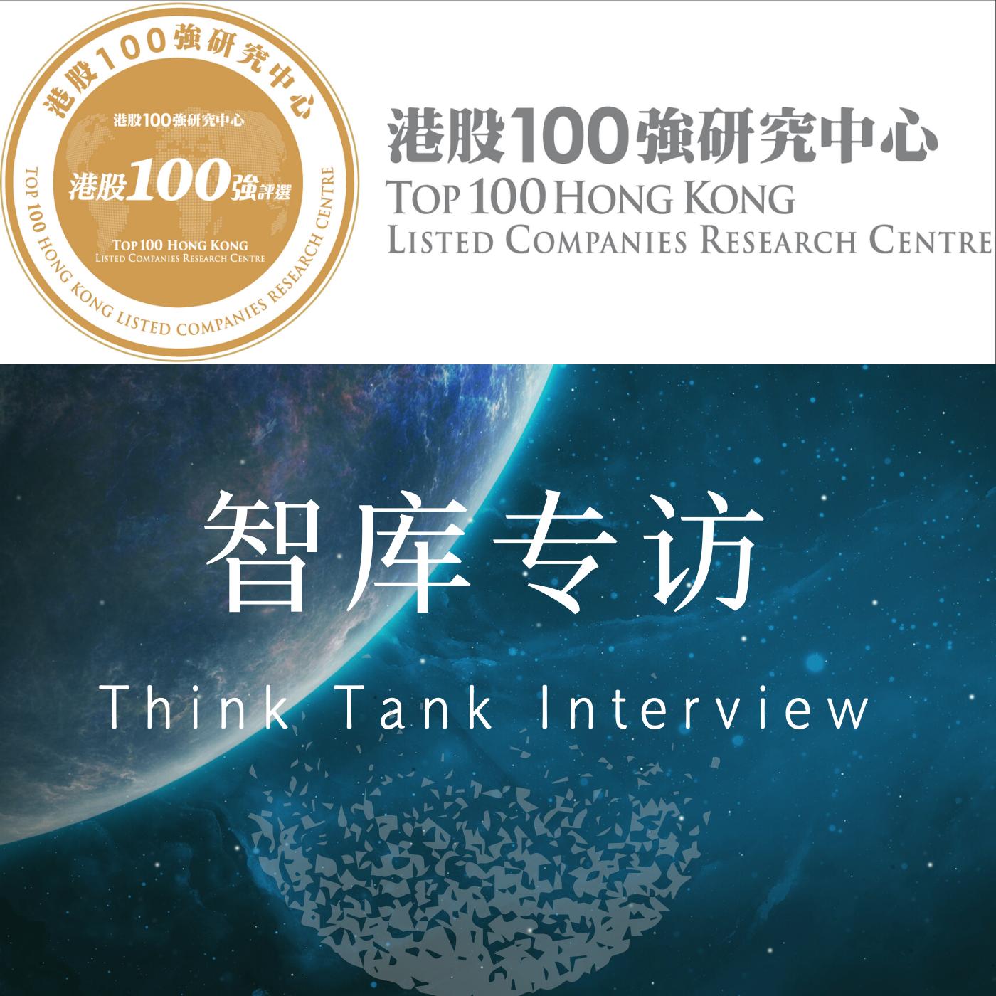 港股100强研究中心·智库专访