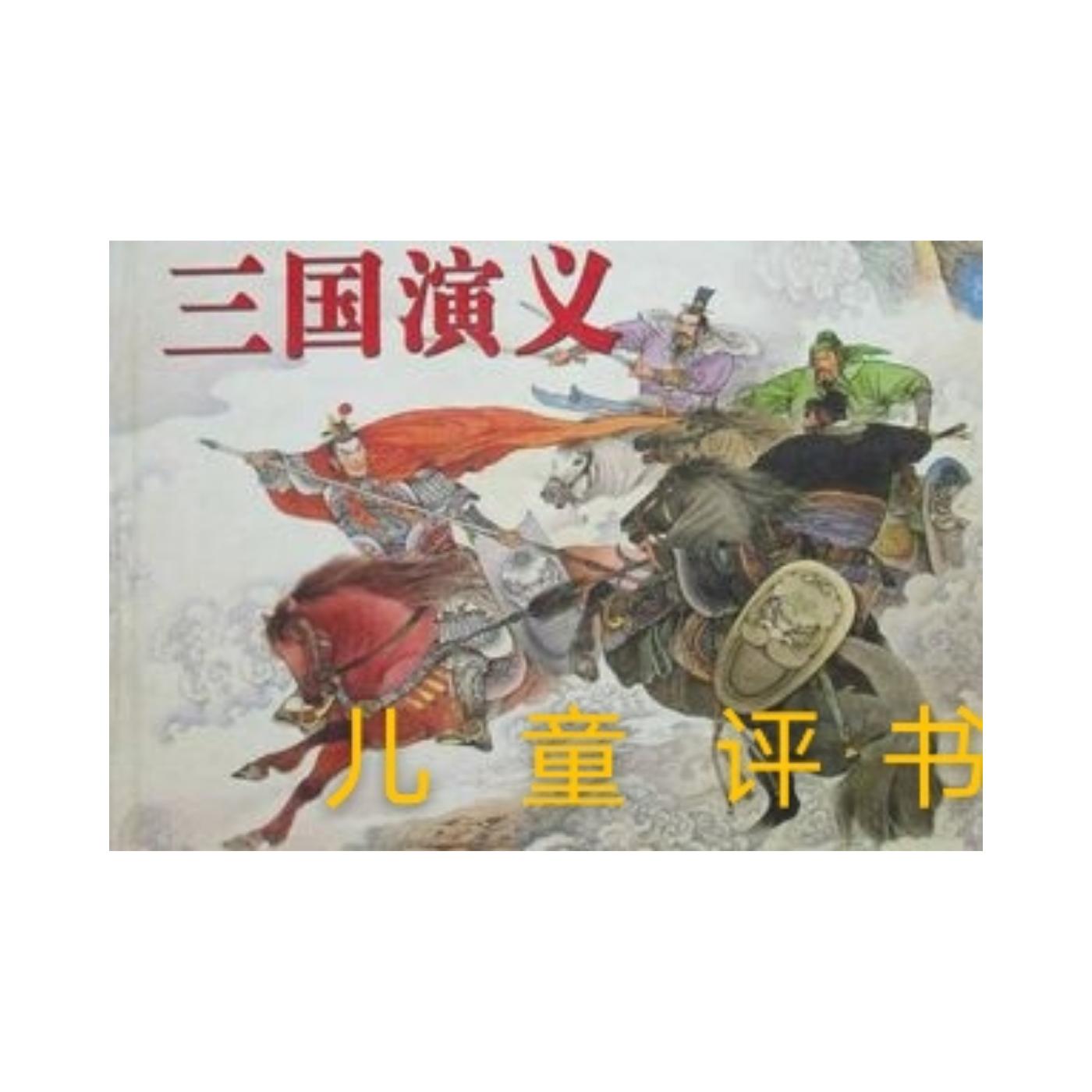 儿童评书《三国演义》故事爸爸王明军播讲