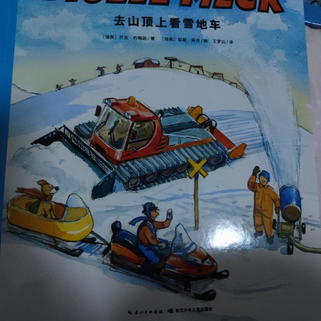 2021一起讲绘本 去山顶上看雪地车