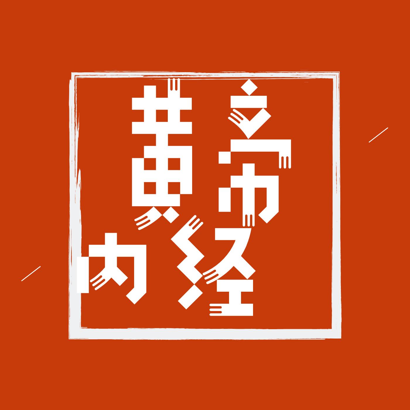 小言黄帝内经与生命科学(直播版)