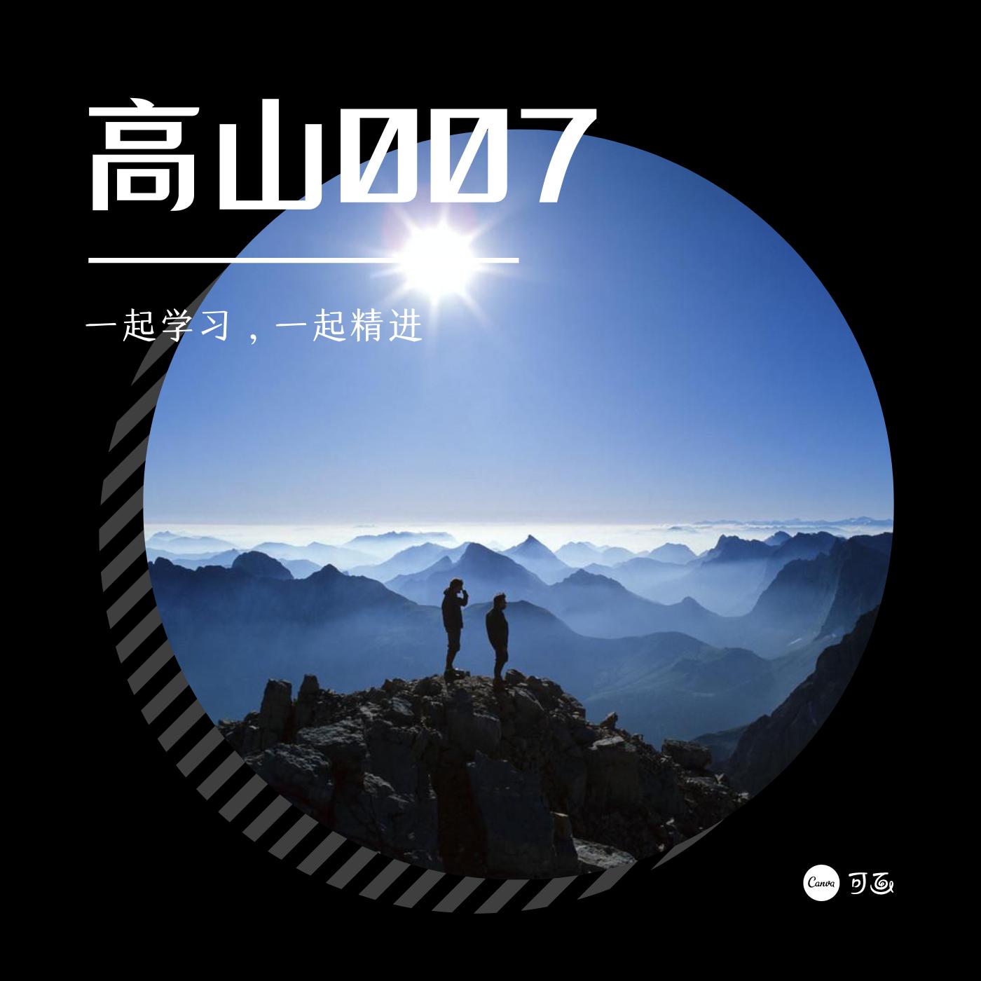 高山007