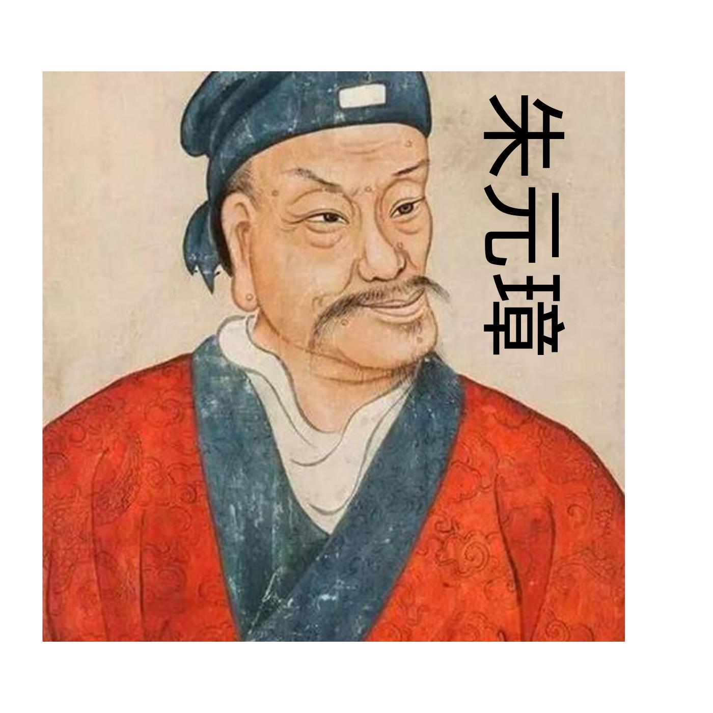 农民皇帝朱元璋