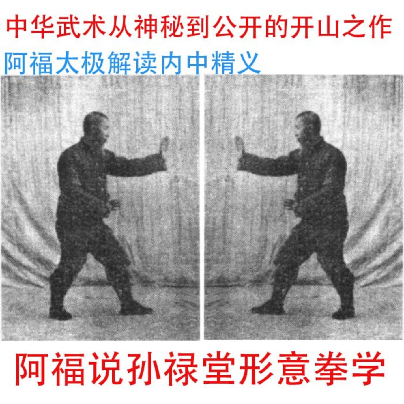 阿福解说孙禄堂形意拳学