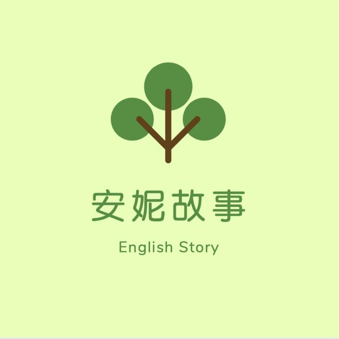 安妮英语故事