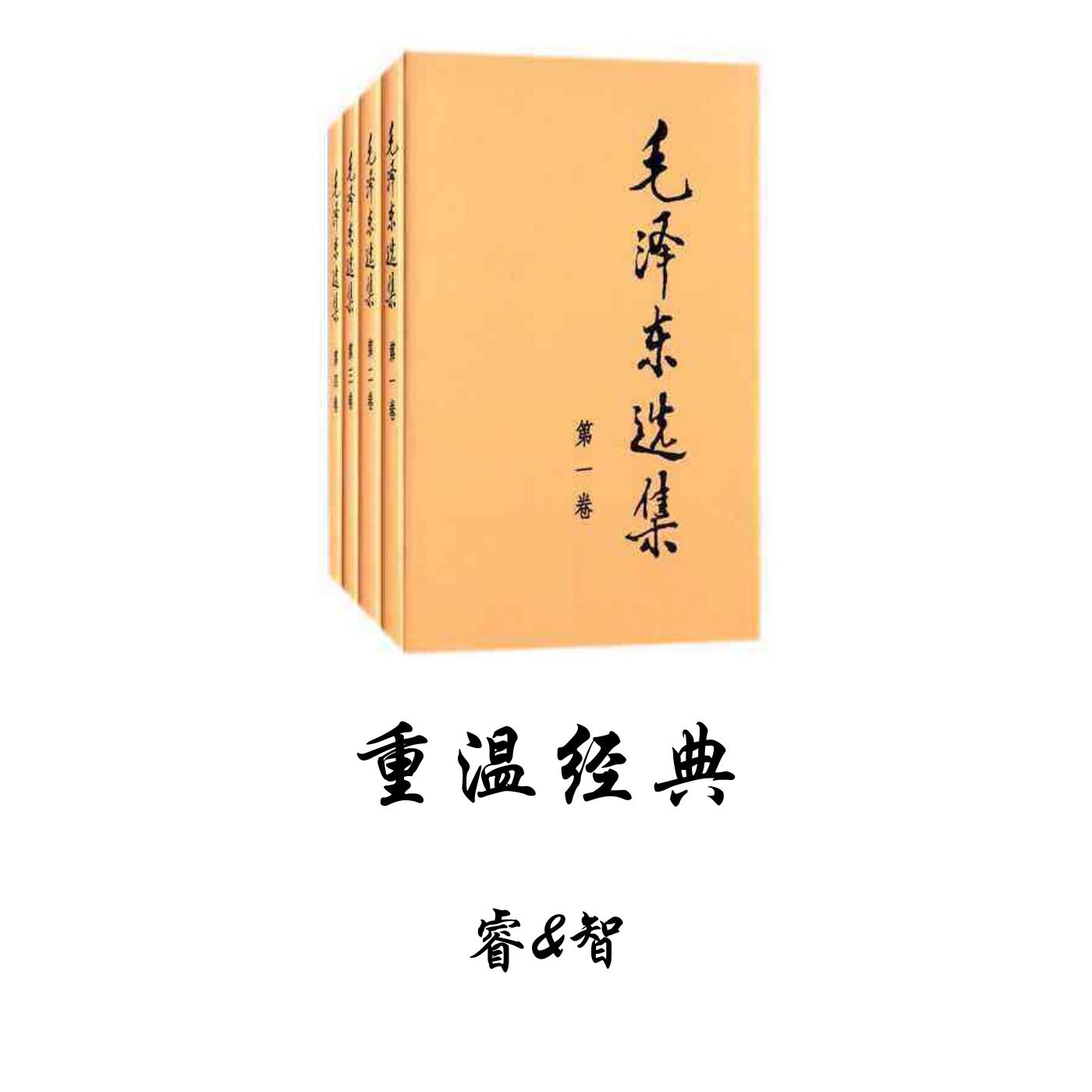 毛泽东选自朗读(睿与智)