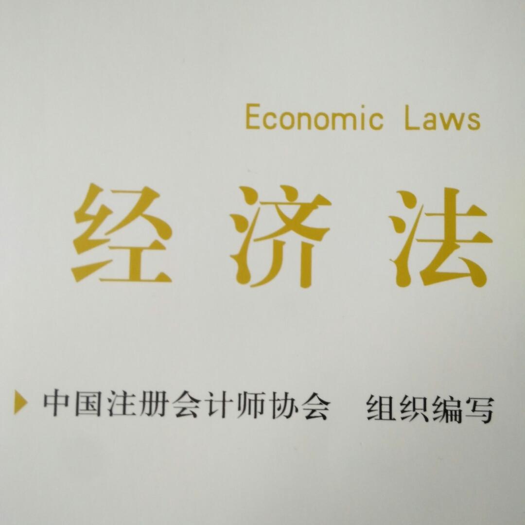 2020CPA经济法——自用考点