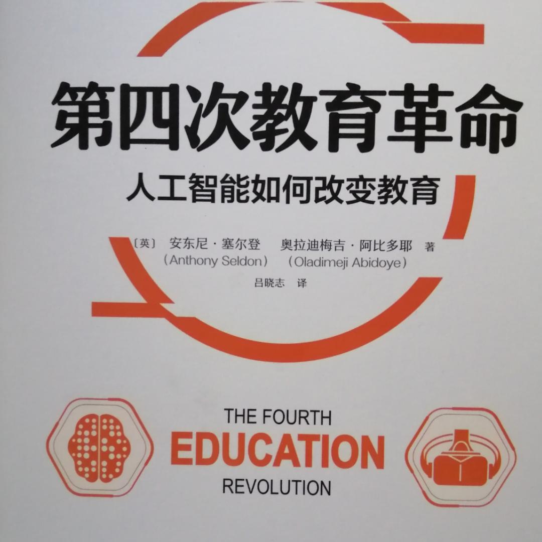 全球领先教育