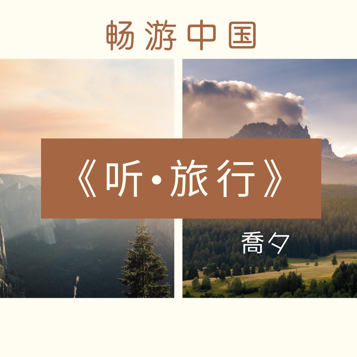 《听•旅行》| 畅游中国