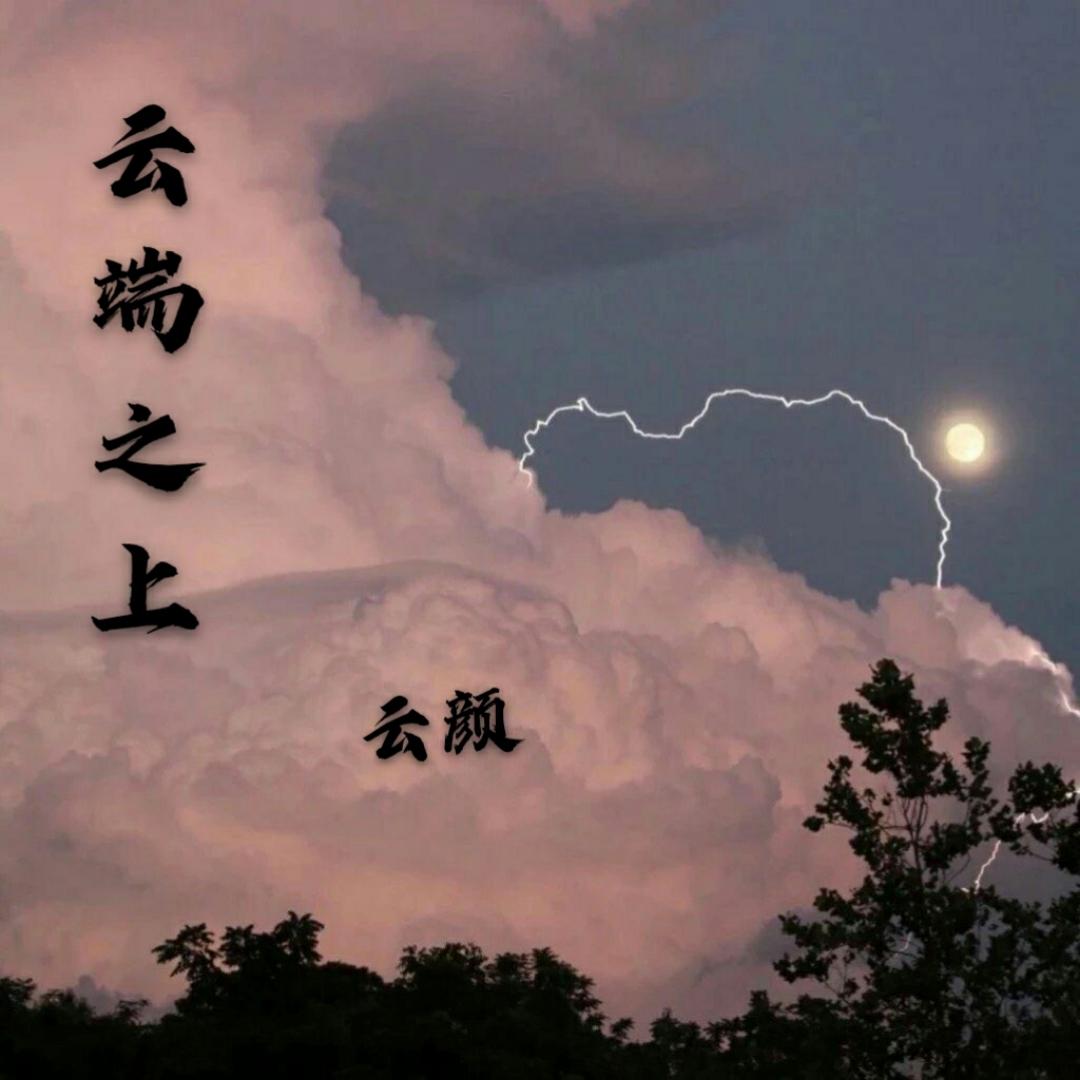 晚安电台 云端之上