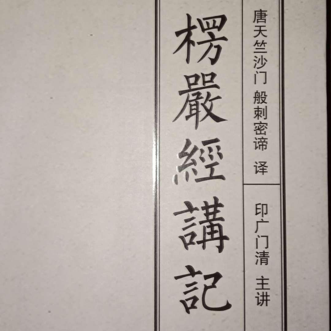《楞严经讲记》-印广门清法师主讲