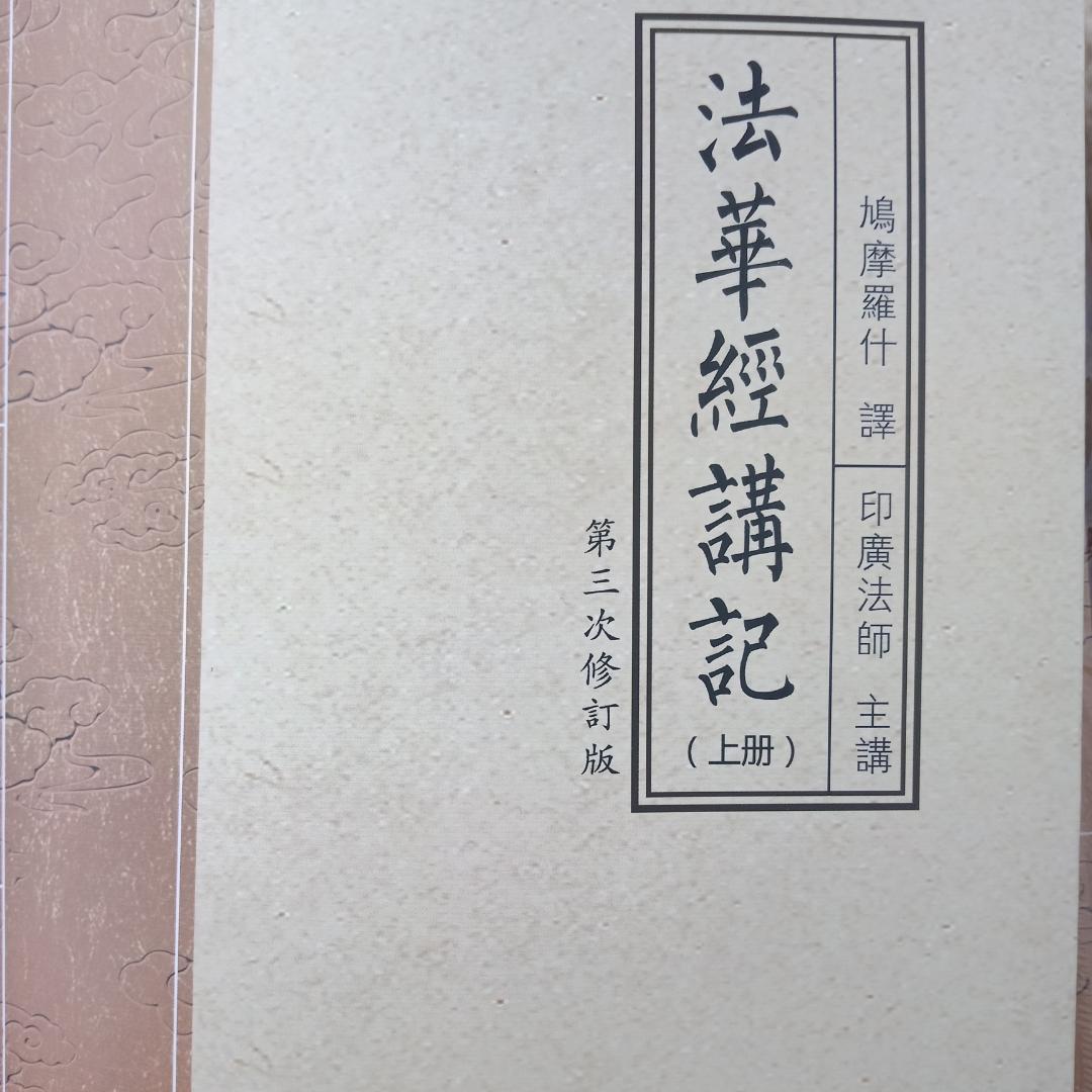 《法华经讲记》-印广门清法师