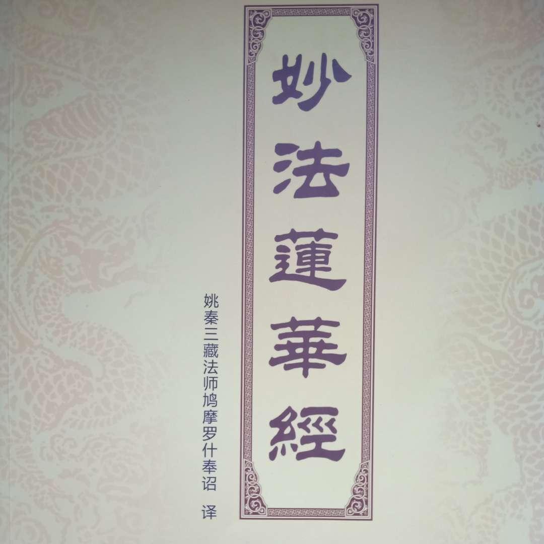 《大乘妙法莲华经》原文恭诵