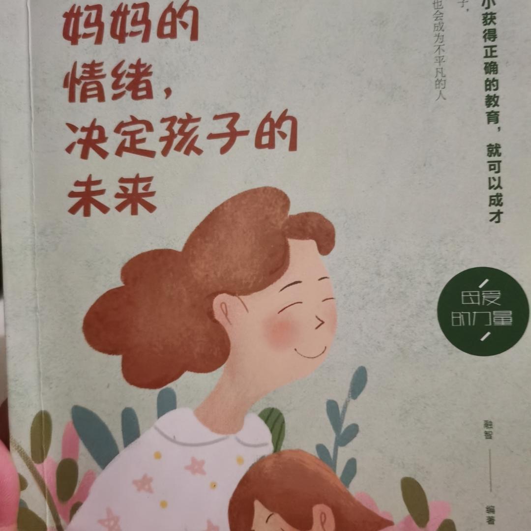 妈妈的情绪决定孩子的未来