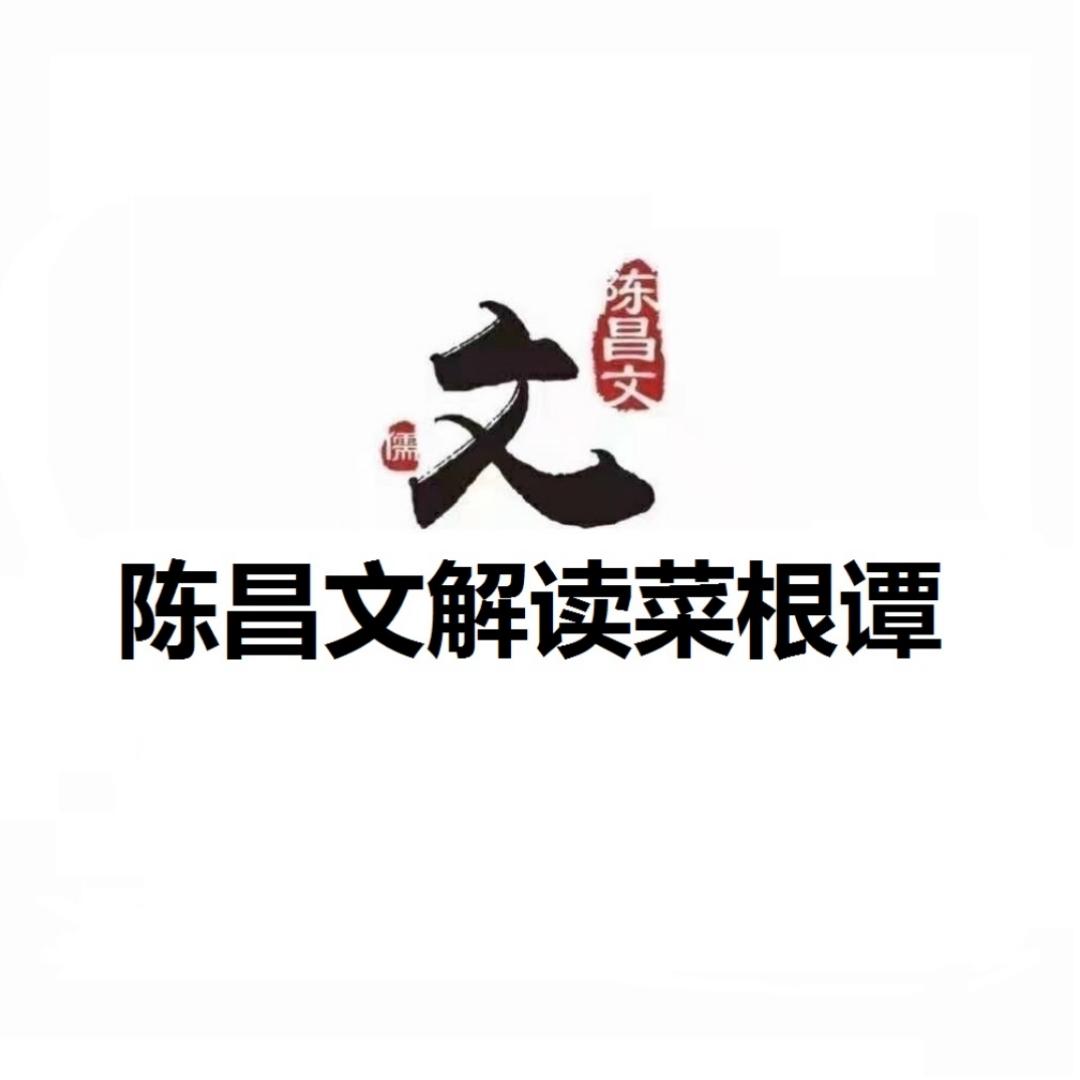 陈昌文解读菜根谭