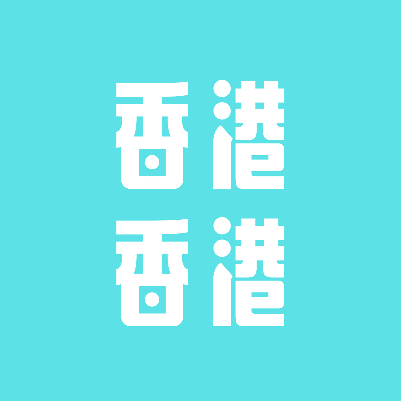 (粤语)香港散文