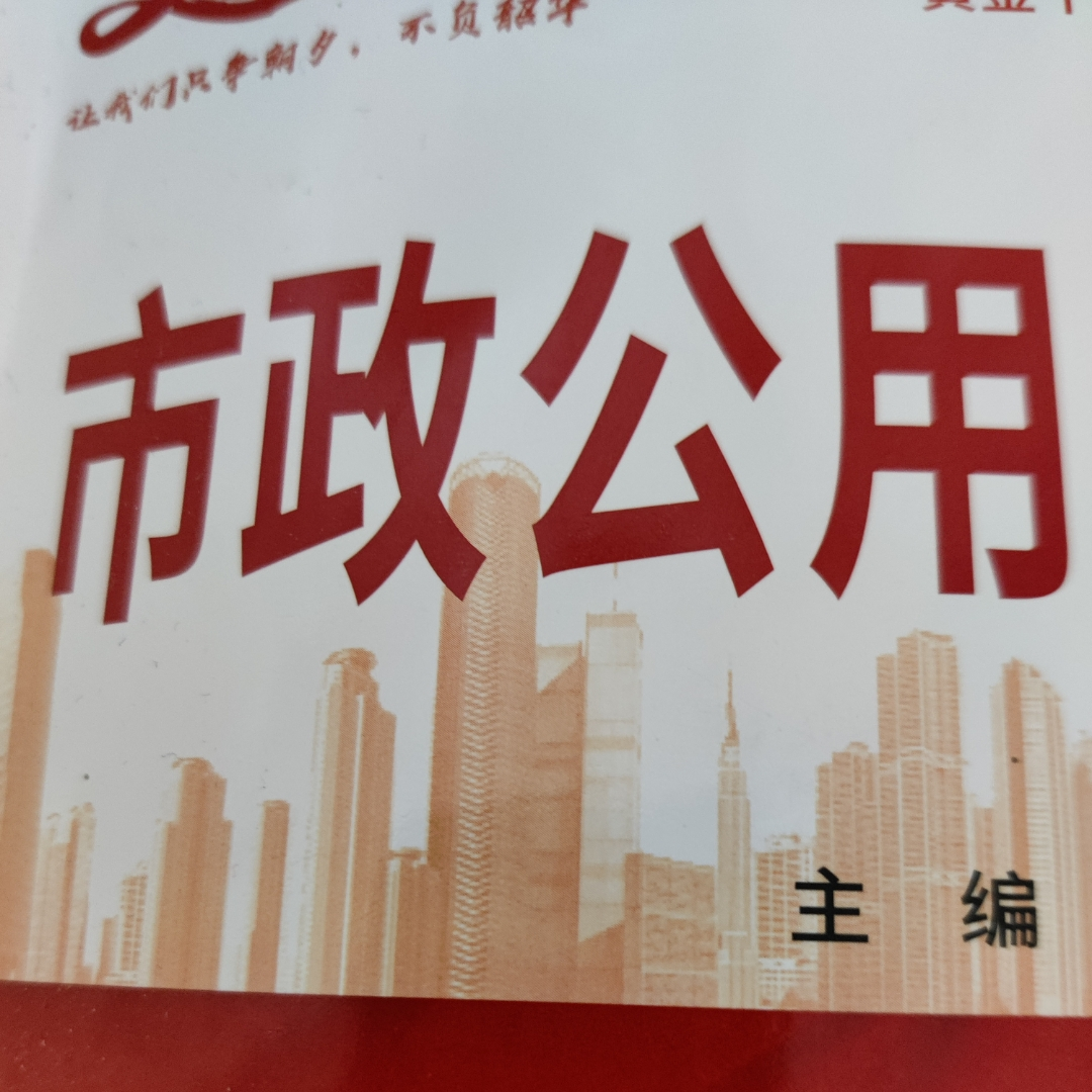 2021年一级建造师市政教材精读