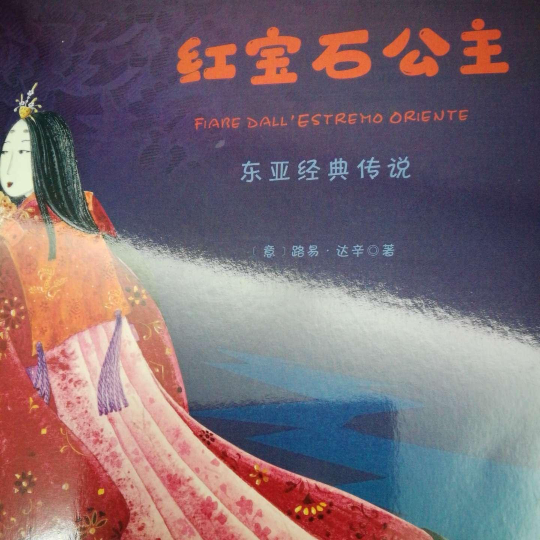东亚经典传说