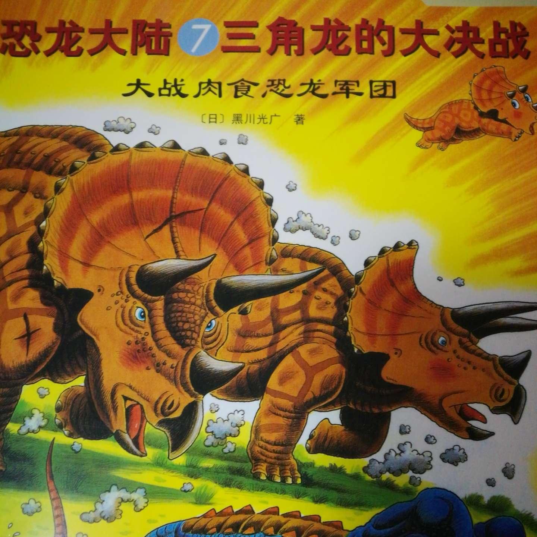 恐龙大陆三角龙的大决战