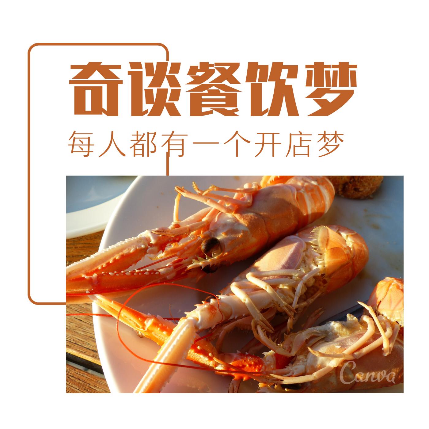 餐饮【奇谈开店梦】100话题