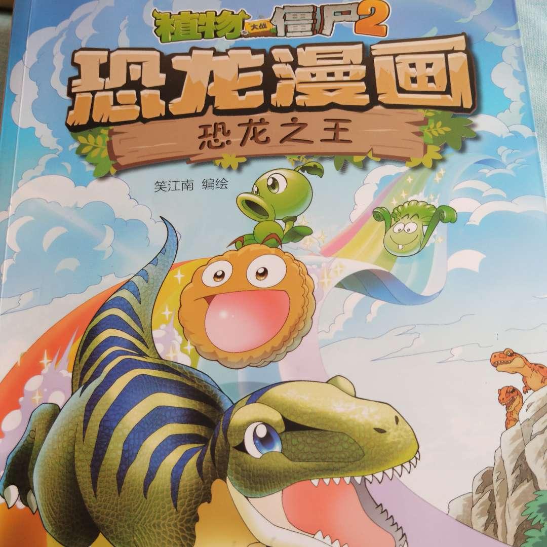 恐龙漫画之《恐龙之王》