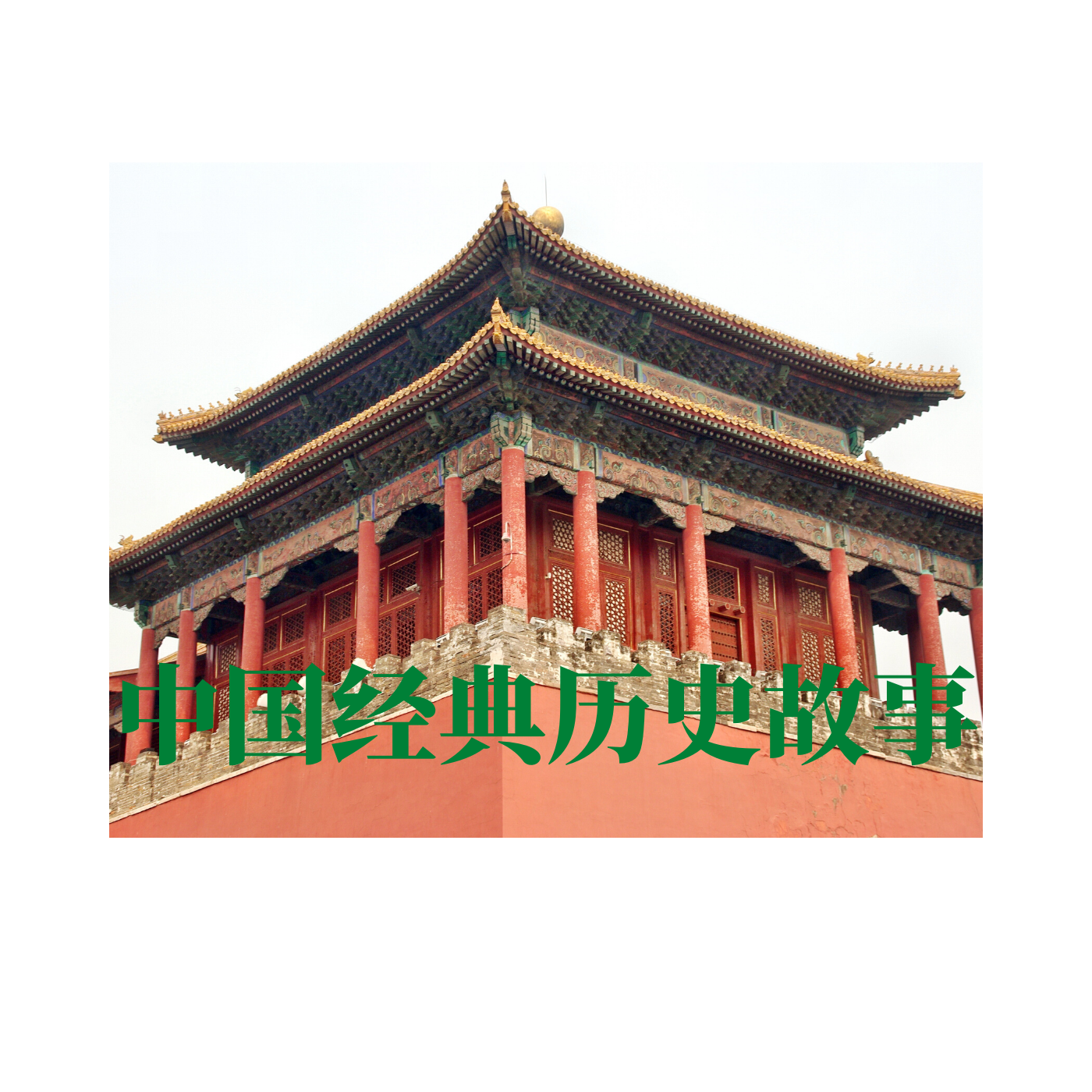 中国经典历史故事