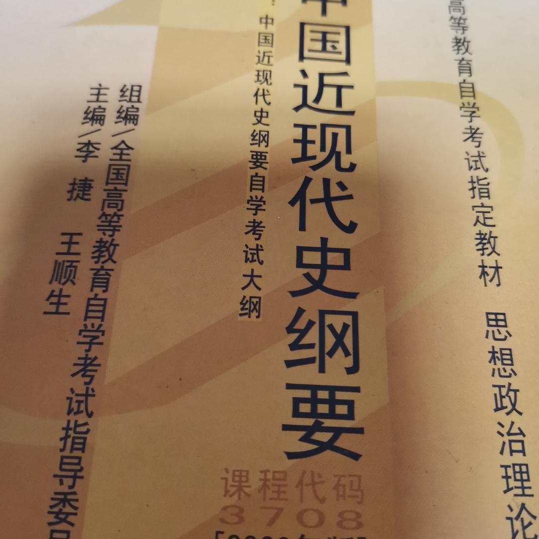 自考 中国近现代史纲要