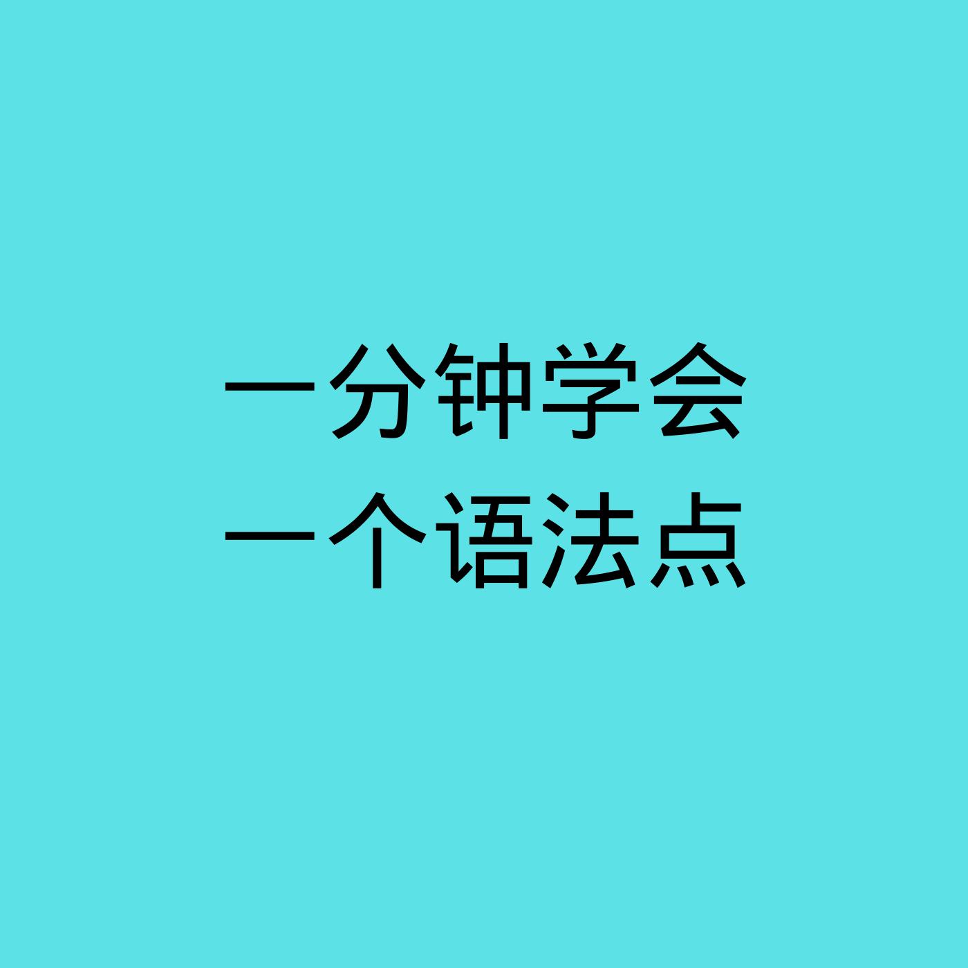 刘雪英语|一分钟学会一个语法点