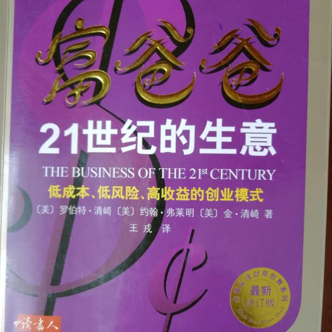 《21世纪的生意》