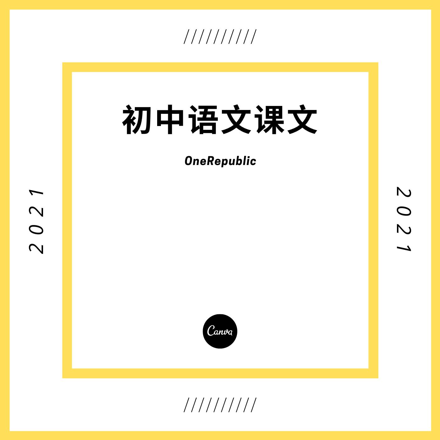 小秋初中语文课文朗读