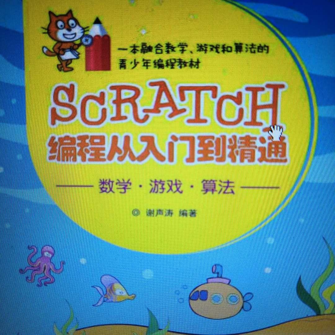 Scratch 编程从入门到精通
