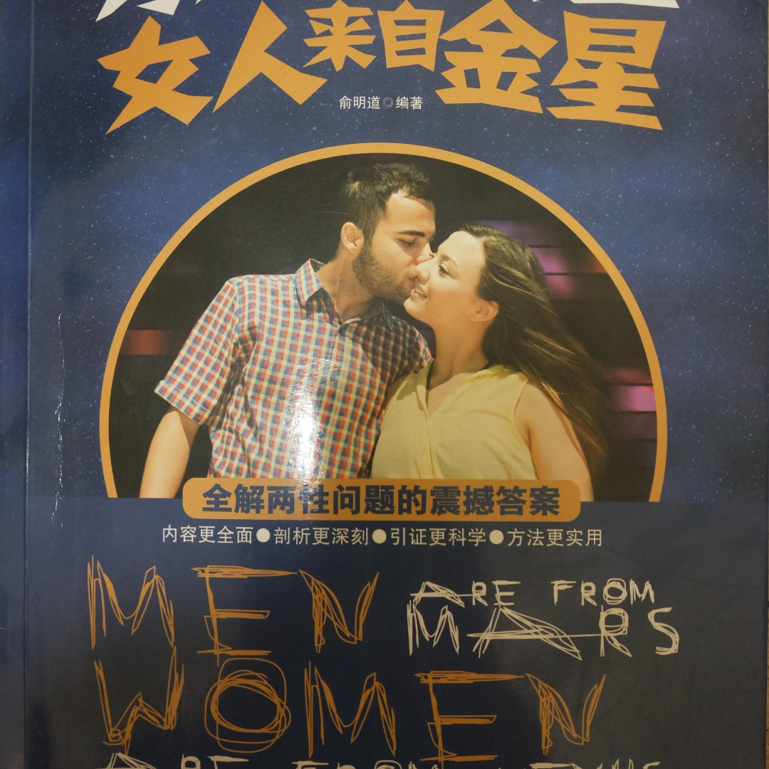 《男人来自火星-女人来自金星》