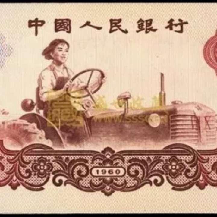 壹元纸币上的女拖拉机手走了