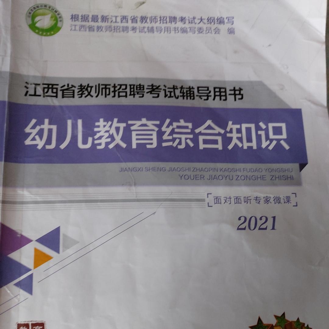 江西省教师招聘考试 幼儿教育综合知识