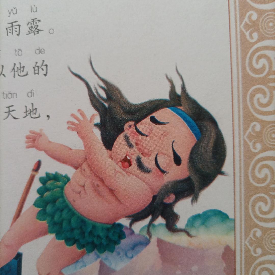 中国古典故事