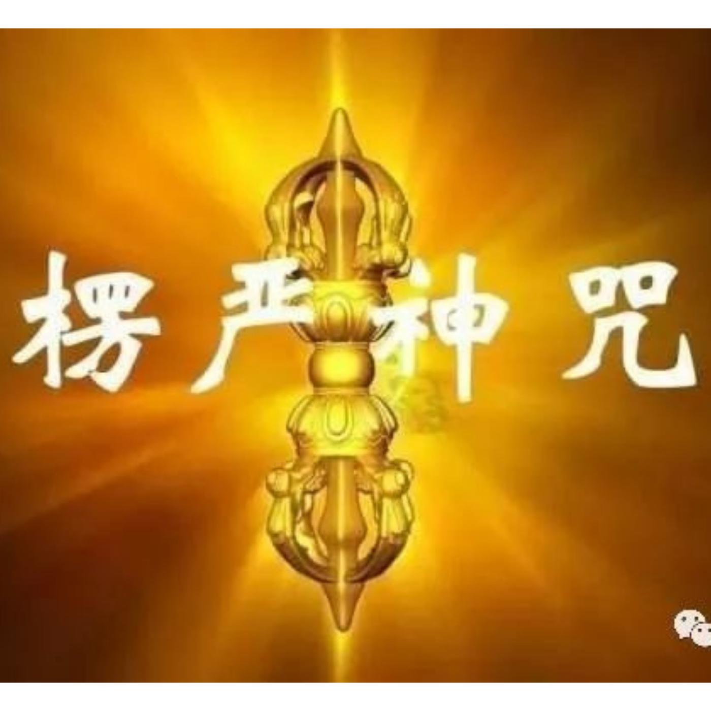 《楞严咒》(聚缘共修)