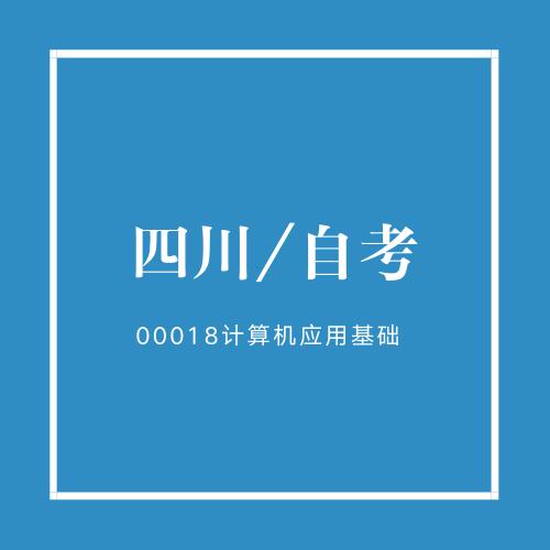 四川自考00018计算机应用基础精品课程