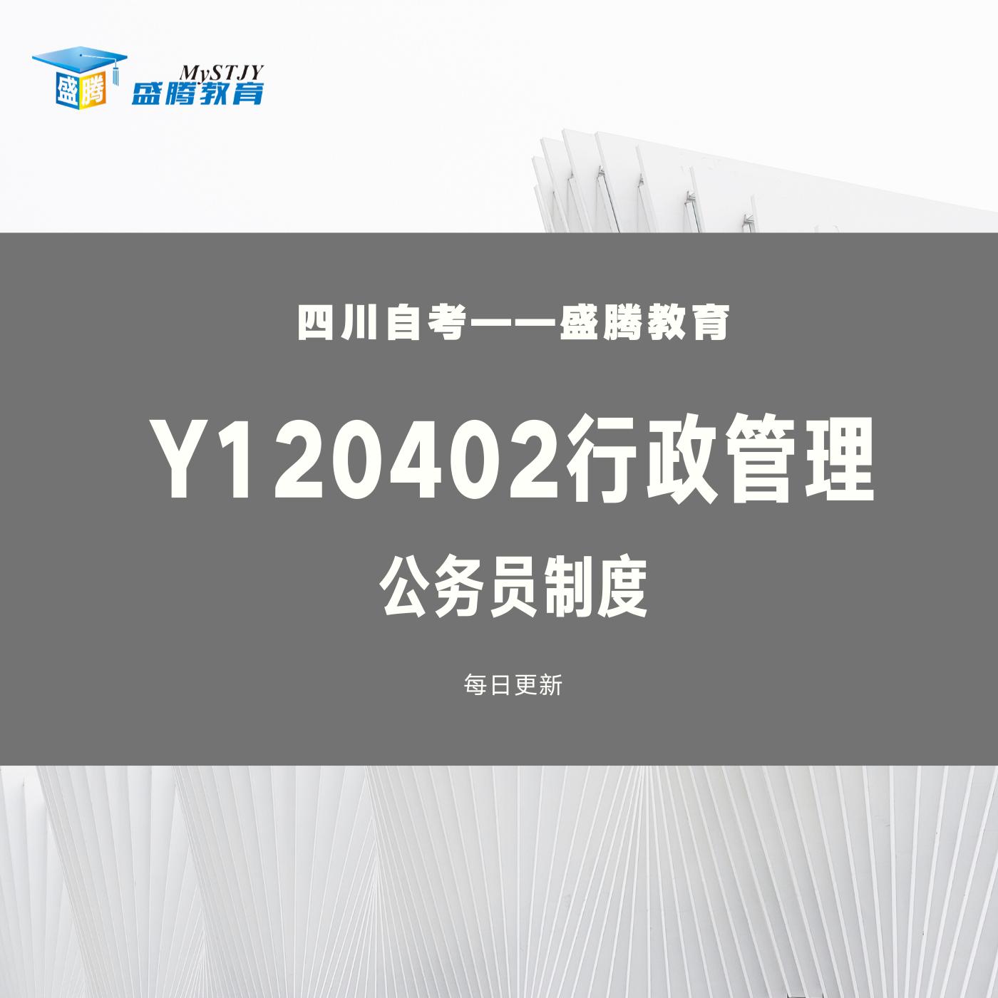 【四川自考】行政管理 重点复习资料