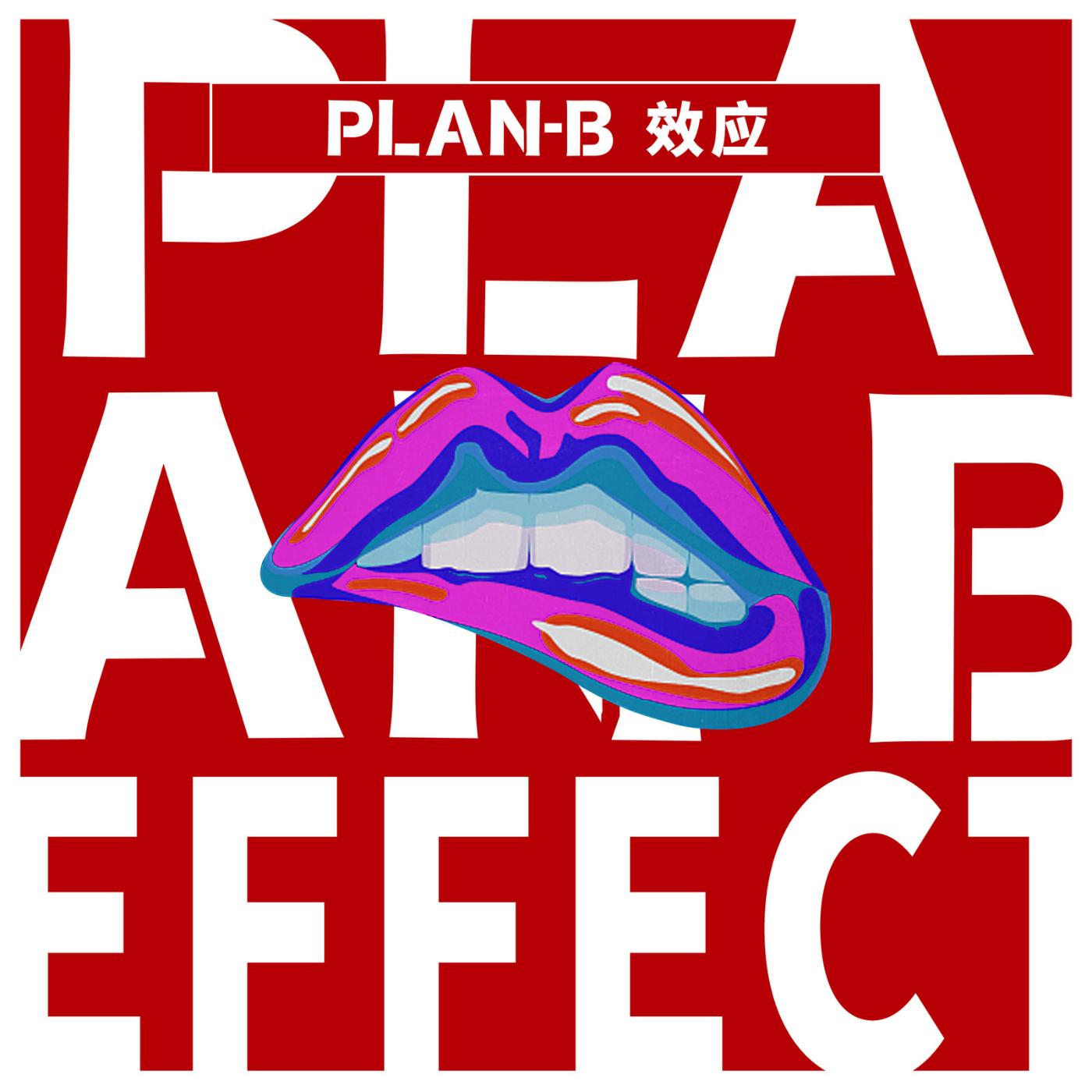 PLAN- B效应